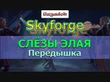 Skyforge СЛЁЗЫ ЭЛАЯ. Передышка