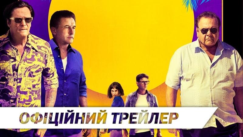 Ласкаво просимо до Акапулько   Офіційний український трейлер   HD