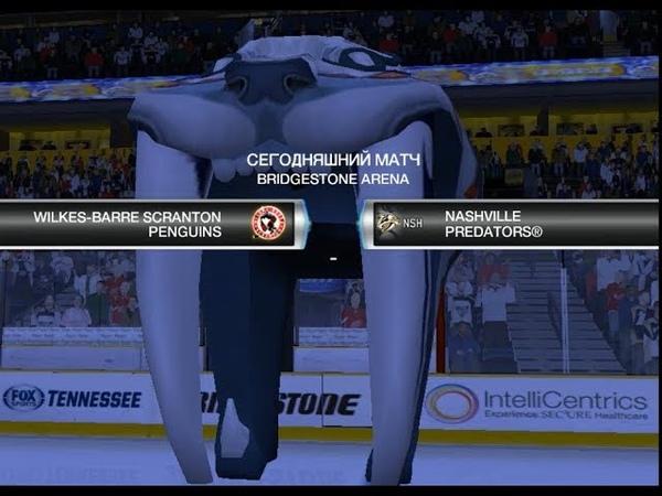 Кубок АХЛ Группа А Матч 3 Предаторз Нэшвилл VS Пингвинз Уилл Берри