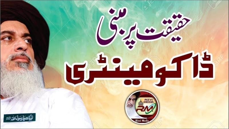 Haqeeqat Par Mabni Documentary Ghustakhana Khake Mansookh Kese Hwe b || Peace4Everyone