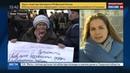 Новости на Россия 24 В центре Киева митингующие призывают к импичменту офшорника и брехуна