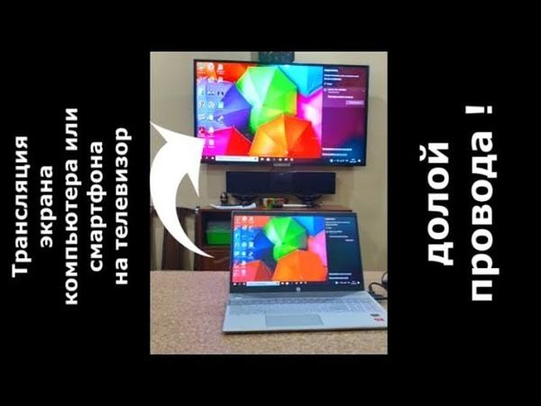 Как транслировать на телевизор экран смартфона или компьютера без проводов.