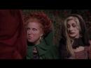 Фокус покус фэнтези комедия семейный 1993
