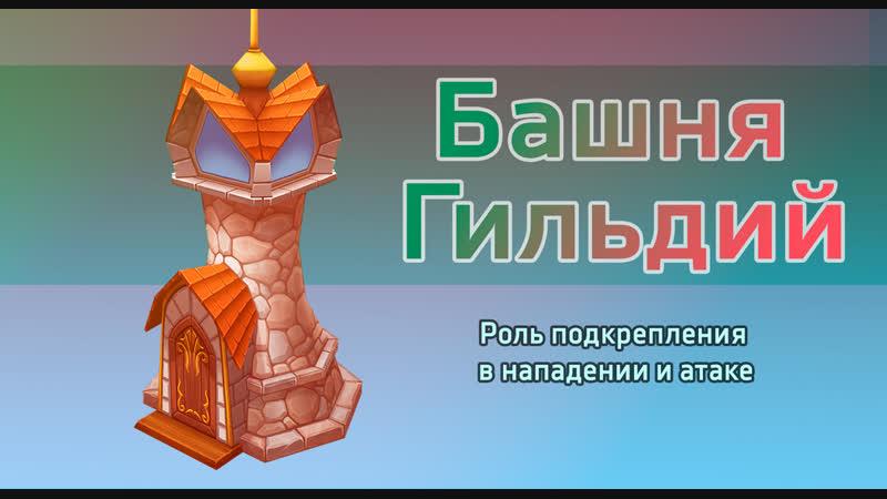 Dragon Lords Башня Гильдий особенности и важные детали