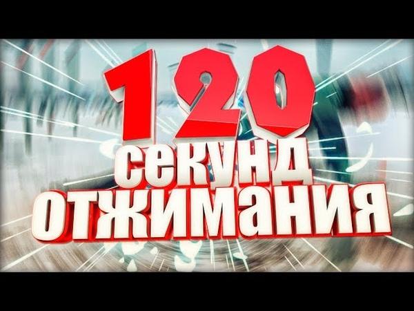 120 секунд отжимания ТРЕНИРОВКА ПЛЕЧ