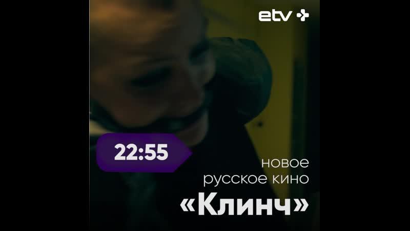 Клинч на ETV