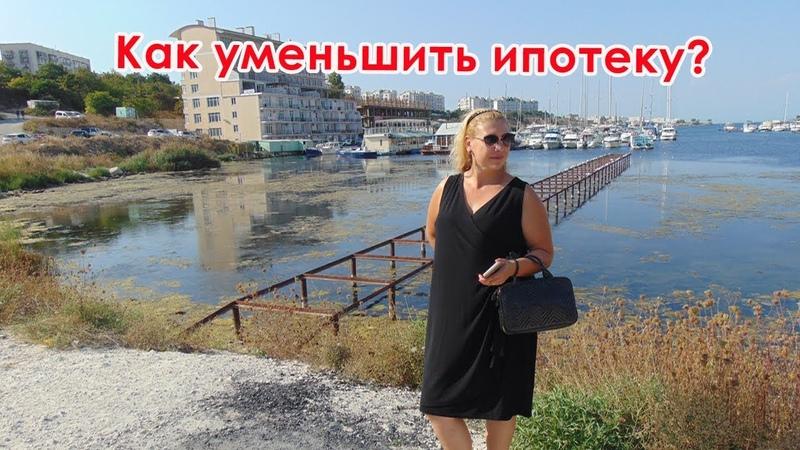 Как уменьшить ипотеку в Крыму В Крым на ПМЖ Недвижимость Севастополя