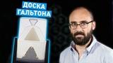 Доска Гальтона | Vsauce на русском