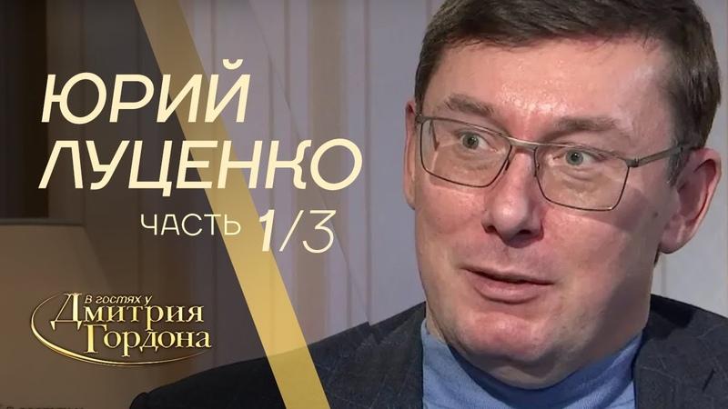 Юрий Луценко. Часть 1 из 3-х. В гостях у Дмитрия Гордона (2019)