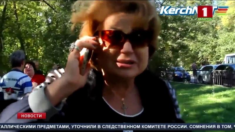 Трагедия в Керчи потрясла всё информационное пространство