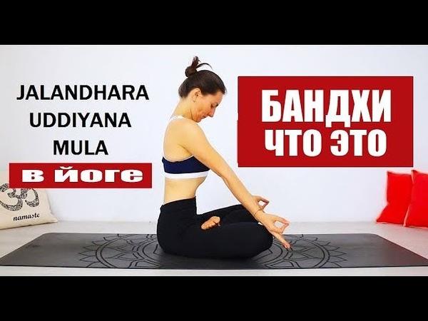 Бандхи в йоге что это и зачем | chilelavida - Замки