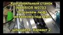 Круглопильный станок Warrior W0703 Устраняем люфт механизма подъема шпинделя Вариант 2