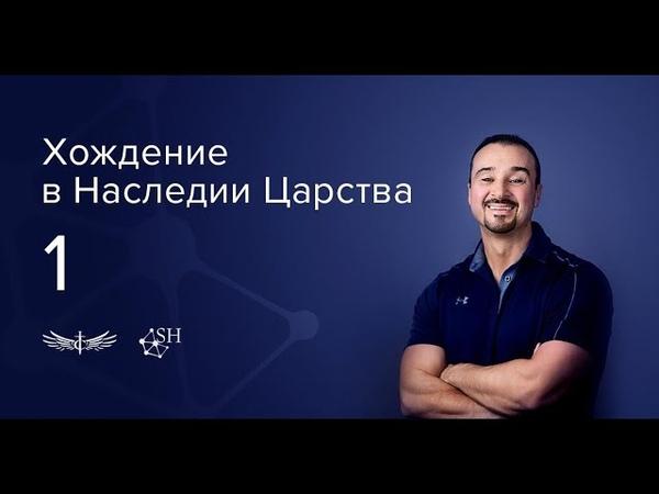 (1 Служение) Пастор Андрей Шаповалов Войди в свой мир (Киев 2018)