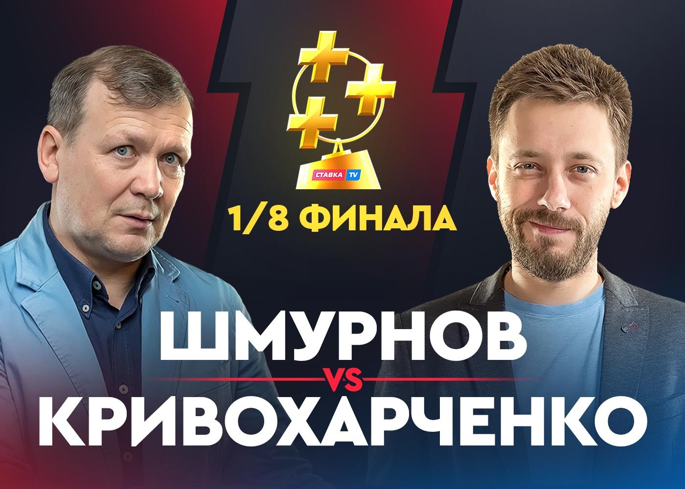 Шмурнов vs Кривохарченко. Дерби комментаторов в Кубке прогнозистов Рунета