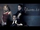 Учителя, трейлер с презентации сезона ТВ3
