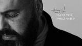 Максим Фадеев - Стану ли я счастливей (Премьера трека, 2018)