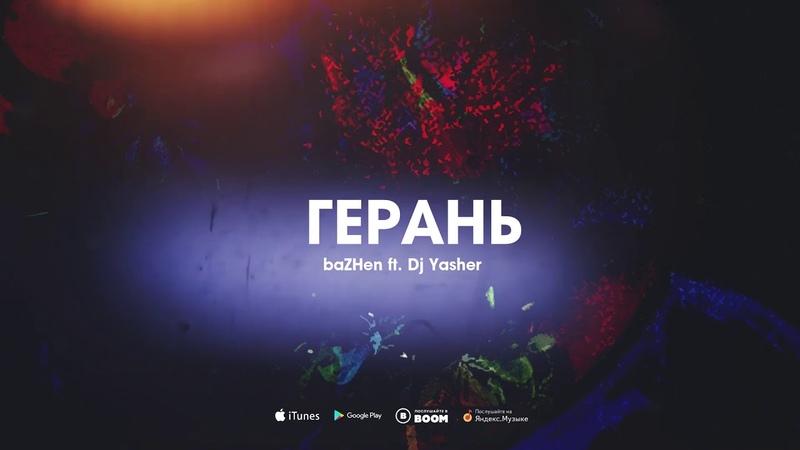 BaZHen ft. DJ Yasher - Герань (Audio)