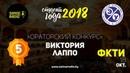 Ораторский конкурс ФКТИ Студент года 2018