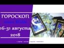 Гороскоп 16 31 августа 2018 РАК СКОРПИОН РЫБЫ