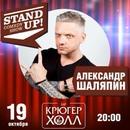 Александр Шаляпин фото #16
