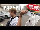 ШКОЛЬНИК УКРАЛ И РАЗБИЛ IPHONE X ПОДАРИЛ АЙФОН