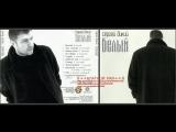 Сергей Дикий Белый 2001