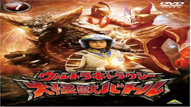 Ultra Galaxy Mega Monster Battle DVD ชุดที่ 1