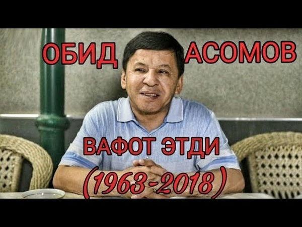 Обид Асомов - Вафот Этди 😭 | Obid Asomov - Vafot Etdi 😱