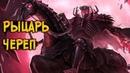 Рыцарь Череп из аниме Берсерк (способности, характер, оружие)