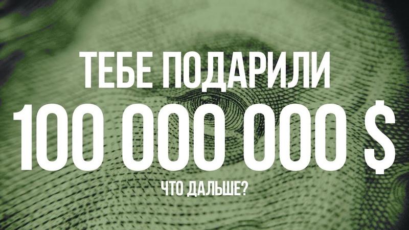 У тебя есть 100 000 000$ что тогда ты будешь делать