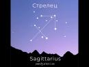 Созвездия и знаки зодиака: Sagittarius /ˌsædʒ.əˈter.i.əs/ Стрелец