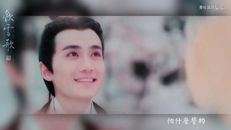 朱一龙 Zhu Yilong 古装群像 饮雪歌唯你是良药甜口