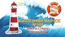 ВОЛШЕБНЫЙ МАЯЧОК Зима в стихах и картинах 588 выпуск 2012 г