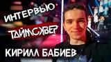 Кирилл Бабиев Kirill Babiev - ТАйМСКВЕР, Телешоу