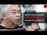 Ватник Роман Карцев об Украине и революции достоинства незадолго до смерти