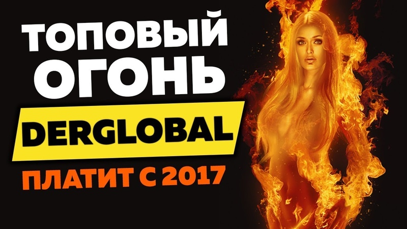ОБЗОР DERGLOBAL BIZ ТОПОВЫЙ ХАЙП ПРОЕКТ ПЛАТИТ С 2017 ГОДА