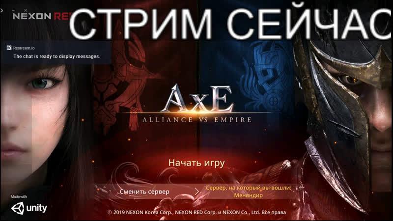 AxE: Alliance x Empire | ПЕРВЫЙ ВЗГЛЯД | ВО ЧТО ЕЩЁ ПОИГРАТЬ? | 21.02. LIVE STREAM