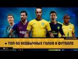 ● Топ-50 необычных голов в футболе