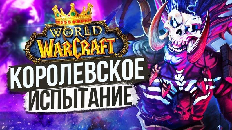 ЕМУ НУЖНА ГОЛОВА СИЛЬВАНЫ World of Warcraft