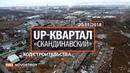 ЖК UP квартал Скандинавский