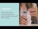 Крем для тела и зоны декольте восстанавливающий №27 Sativa обзор