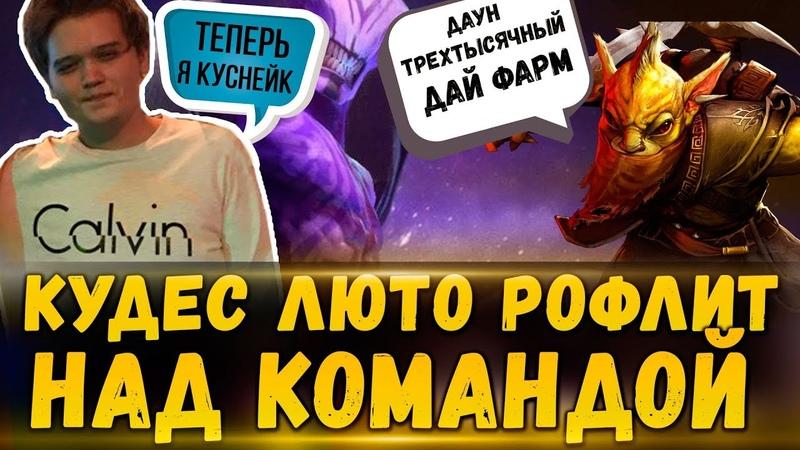 КУДЕС НА НОВОМ ВОЙДЕ РОФЛИТ С ТИММЕЙТОВ