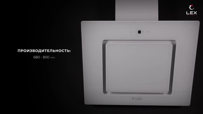 LEX. Видеообзор кухонной вытяжки Luna