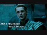 Хранители Watchmen (2009).
