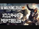 Дмитрий Бэйл OVERKILLS THE WALKING DEAD — ХОДЯЧИЕ МЕРТВЕЦЫ С WELOVEGAMES И KATI! ГДЕ ДЭРИЛ,СУКА!