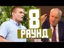 Дебаты Раунд 8 Зимин и Коновалов 21 09 2018 РТС