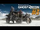 Ghost Recon Wildlands продолжаем уничтожать картель Прохождение PS4 pro live стрим