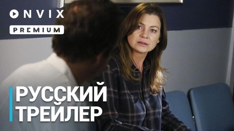Анатомия страсти | Русский трейлер | Сериал [2018, 15-й сезон] [NR]