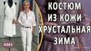 ПРОСТО БОМБА Авторский костюм из кожи на лето от Ирины Берзиной в Севастополе