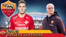 FIFA 19 КАРЬЕРА ЗА AS ROMA Клаудио Раньери в Роме 11 В погоне за Ювентусом
